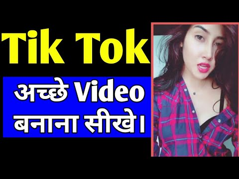 How To Make Video In Tik Tok App In Hindi How To Make Tik Tok Video Transition In Hindi Youtube