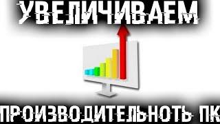 Увеличиваем скорость компьютера и производительность Windows(, 2014-01-19T12:59:46.000Z)
