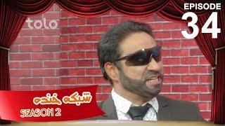 Shabake Khanda - Season 2 - Ep.34 / شبکه خنده - فصل دوم - قسمت  سی و چهارم