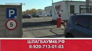 система управления въездом на платные автостоянки, частные парковки, территории МКД, ЖК