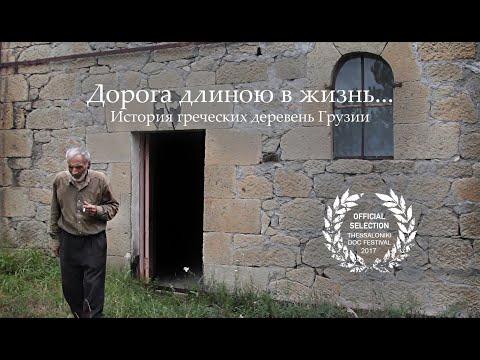 Дорога длиною в жизнь... История греческих деревень Грузии