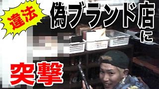 鶴橋の偽物ブランド品を違法販売する店で財布を買ってみた