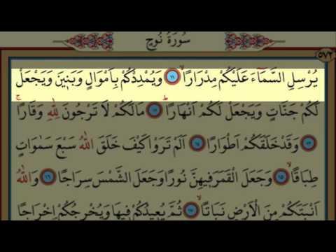 Surah Nuh(71) by Nasser Al Qatami Majestic Recitation(Nuh)