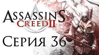 Assassin's Creed 2 - Прохождение игры на русском [#36]