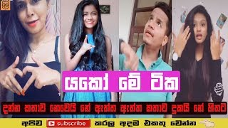 Waradda (වැරැද්ද) - Chethiya Lakshan Official Music Tik Tok Video - Danna kathawa neweine aththa
