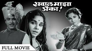 Sawaal majha aika! - full movie - jayshree gadkar, arun sarnaik - old classic marathi movie