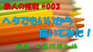 ヘタですが、俳優の工藤阿須加さんを描かせて頂きました。彼の目力が好...