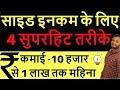 साइड इनकम के लिए 4 सुपरहिट तरीके | business ideas in Hindi |MAKE MONEY ONLINE Hindi | part time work