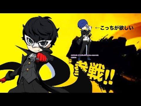 ぷよクエスマブラ参戦するジョーカーよりも石田さんが欲しい男ペルソナコラボ