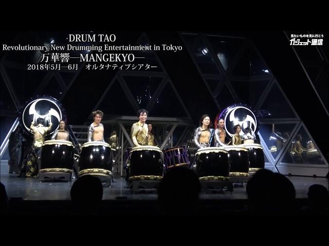 teamLab×DRUM TAO『万華響-MANGEKYO-2018』ダイジェスト
