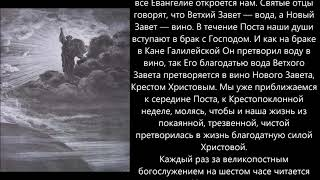 Евангелие дня 18 Марта 2020г БИБЛЕЙСКИЕ ЧТЕНИЯ ВЕЛИКОГО ПОСТА