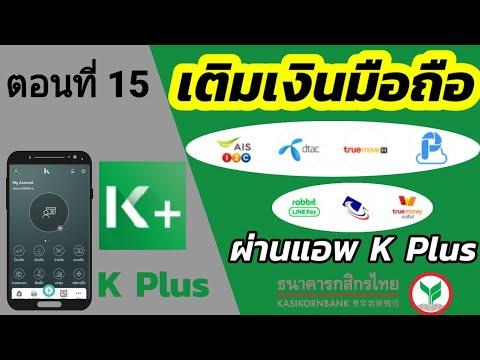 วิธีเติมเงินมือถือ ผ่านแอพ K-Plus | กสิกรไทย