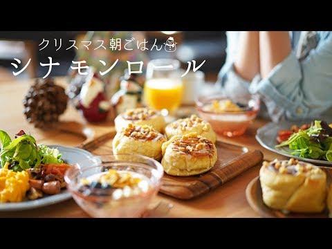 Christmas朝ごはん♡ 「シナモンロールの作り方」朝からクリスマス気分で( ^ω^ )♪ 【Xmas】【料理レシピはParty Kitchen🎉】