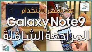 جالكسي نوت 9 - Galaxy Note 9 | أكبر مراجعة مفصّلة للهاتف #رأي_رقمي
