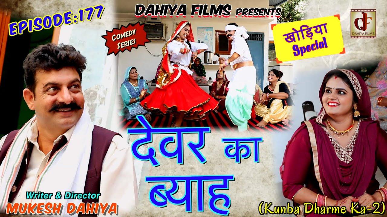 Episode:177 देवर का ब्याह   Mukesh Dahiya   खोड़िया Special Haryanvi Comedy WebSeries   DAHIYA FILMS