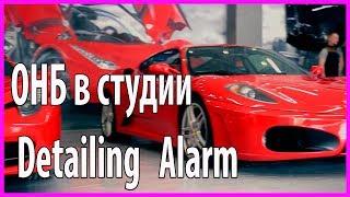 ОНБ в студии Detailing   Alarm