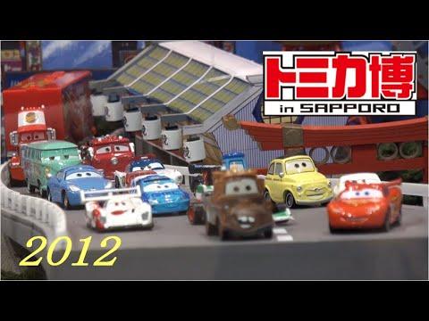 トミカ博 in SAPPORO 2012 の紹介 [tomica expo 2012]