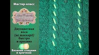 Мастер-класс Вяжем двухцветные косы * КРЁСТНАЯ * Православное домоводство и быт