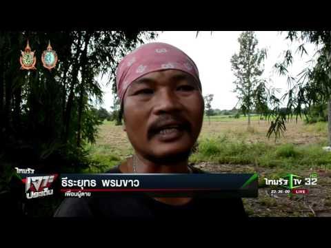 อุดรธานี ฆ่าหั่นศพปมมรดกเลือด | 15-09-59 | ไทยรัฐเจาะประเด็น | ThairathTV
