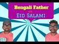 Eid Salami Vs Bengali Father Eid 2017 Yellow Potato mp3