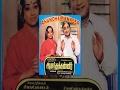 Anandha Kanneer Tamil Movie 1986 Shivaji Ganesan Lakshmi K Vijayan