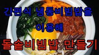 간편식 냉동비빔밥을 이용해 돌솥비빔밥 만들기