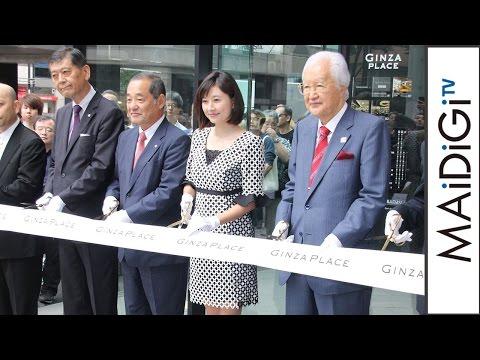 菊川怜、「銀座プレイス」テープカットセレモニーに登場 新商業施設「GINZA PLACE」オープニングセレモニー会見