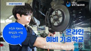[온라인 예비 기술학교] 자동차정비 / 취업 / 서울특…