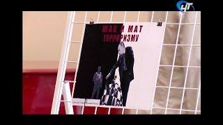 В Великом Новгороде открылась выставка работ конкурса «Я против экстремизма и терроризма»