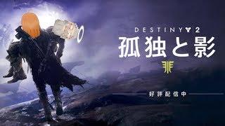 Destiny2 孤独と影 #10