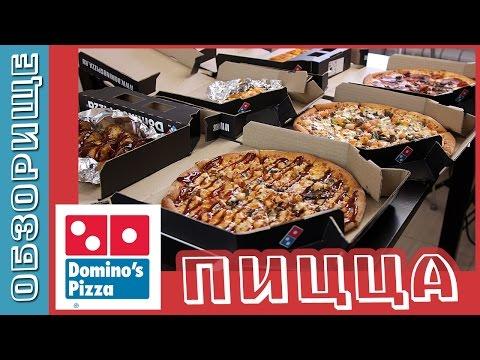 Доставка Domino`s Pizza. Молодцыиз YouTube · С высокой четкостью · Длительность: 19 мин55 с  · Просмотры: более 257.000 · отправлено: 23.03.2016 · кем отправлено: Покашеварим