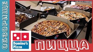 Доставка Domino`s Pizza. Молодцы