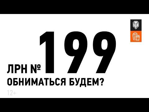 ЛРН №199. Обниматься будем?
