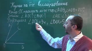 Тема 3 Урок 5 Кути та їх вимірювання - Геометрія 7 клас