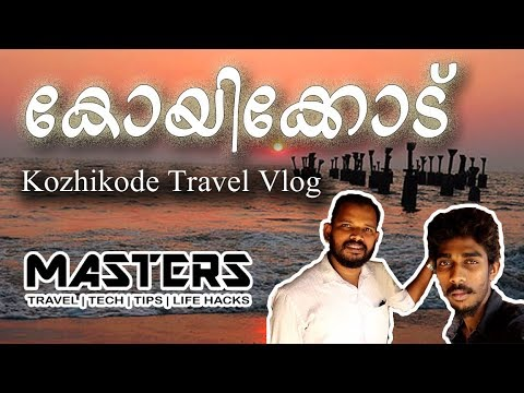 കോയിക്കോട്ടേക്കൊരു ബൈക്ക് യാത്ര || Masters Kozhikode Travel Vlog, Masters Malayalam channel