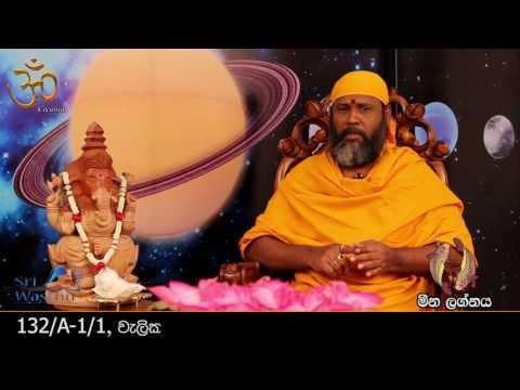 Guru Maruwa 2016 Meena Lagnaya