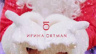 Смотреть клип Ирина Ортман - Новогодняя