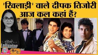 Deepak Tijori Aashiqui से लेकर Khiladi और Jo Jeeta Wohi Sikandar जैसी फिल्मों में दिखाई दिए थे |