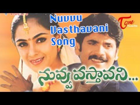 Nuvvu Vasthavani | Kalalonaina Kalaganalede Song