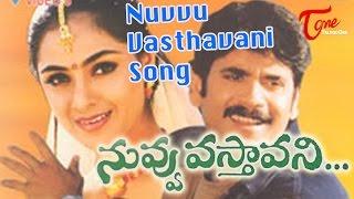 Nuvvu Vasthavani Songs |  Kalalonaina Kalaganalede Song  | Nagarjuna | Simran | Teluguone