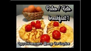 Paleo / Keto cheese egg omelette | Paleo / Keto omelette Tamil | பேலியோ டயட் முட்டை ரெசிப்பி |