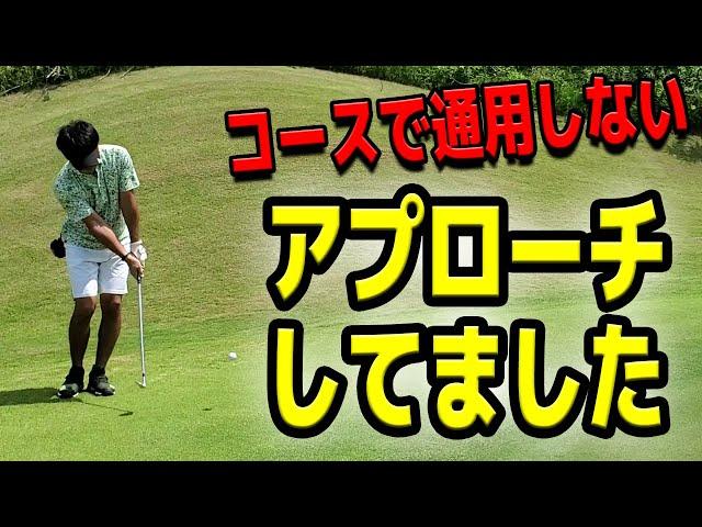 ゴルフのアプローチはダフらせて滑らせるとやっぱり楽【トップとざっくり軽減】