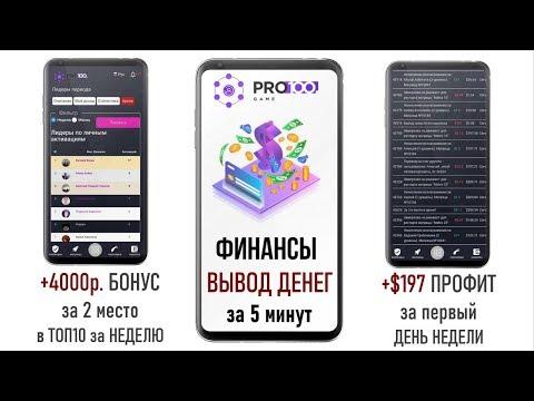 #pro100game Финансы  - ВЫВОД ДЕНЕГ за 5 минут [ +$197 профит +4000р. бонус за ТОП10]