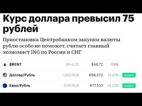 #курс #рубля #75