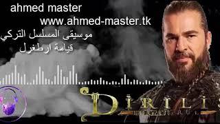 موسيقى المسلسل التركي المشهور قيامة ارطغرل Diriliş Ertuğrul