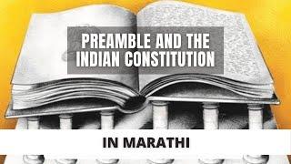 AV 3 Constitution Preamble Marathi