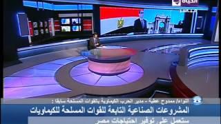 بالفيديو..خبير عسكري: المشروعات الصناعية للكيماويات توفر العملة الصعبة لمصر