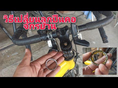 วิธีเปลี่ยนลูกปืนคอ จักรยานเสือหมอบ