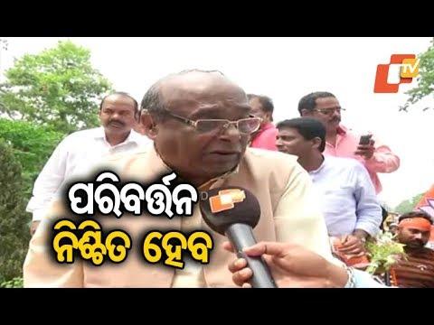BJP Leader Damodar Rout Pledges To Remove Corruption From Odisha