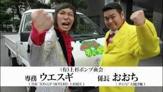 """""""北海道で専務と言えばブギウギ専務""""と言われた人気番組が、ファンの熱..."""